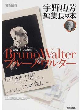 宇野功芳編集長の本 没後50年記念ブルーノ・ワルター