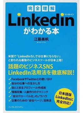 完全理解LinkedInがわかる本