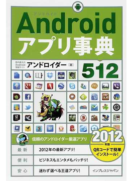 Androidアプリ事典512 2012年版