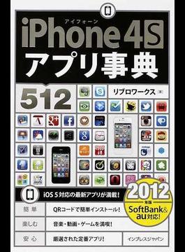iPhone 4Sアプリ事典512 2012年版