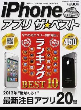 iPhoneアプリザ★ベスト 失敗しないためのアプリ選びをサポート!(Gakken computer mook)