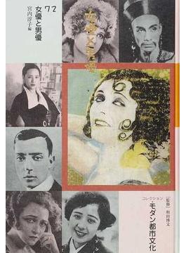 コレクション・モダン都市文化 復刻 72 女優と男優