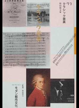 コレクション・モダン都市文化 復刻 73 クラシック音楽