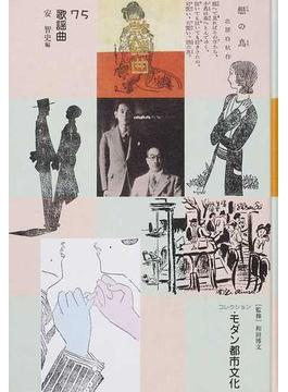 コレクション・モダン都市文化 復刻 75 歌謡曲