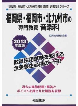 福岡県・福岡市・北九州市の専門教養音楽科 2013年度版
