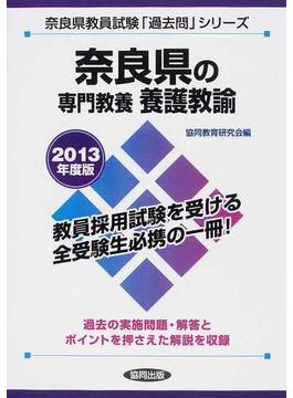奈良県の専門教養養護教諭 2013年度版
