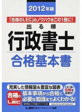 出る順行政書士合格基本書 2012年版
