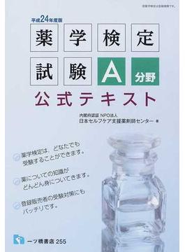 薬学検定試験A分野公式テキスト 平成24年度版