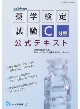 薬学検定試験C分野公式テキスト 平成24年度版