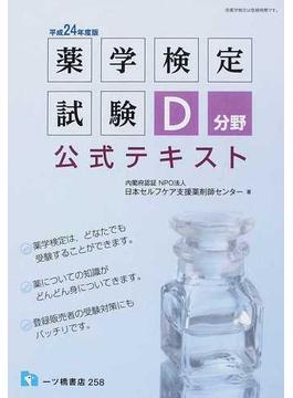 薬学検定試験D分野公式テキスト 平成24年度版