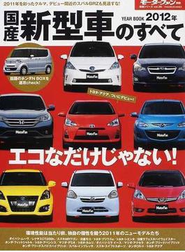 国産新型車のすべて 2012年