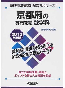 京都府の専門教養数学科 2013年度版
