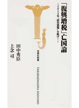 """「復興増税」亡国論 2013年""""震災恐慌""""を防げ!(宝島社新書)"""