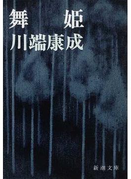 舞姫 改版(新潮文庫)