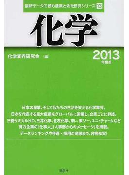 化学 2013年度版