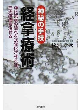 神秘の手技「経拿療術」 浄化気水の流れを活発化させれば、三大疾病も治せる