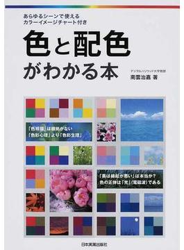 色と配色がわかる本