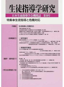 生徒指導学研究 日本生徒指導学会機関誌 第10号('11) 特集●生徒指導と危機対応