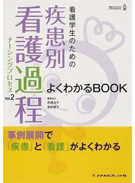 看護学生のための疾患別看護過程よくわかるBOOK Vol.2