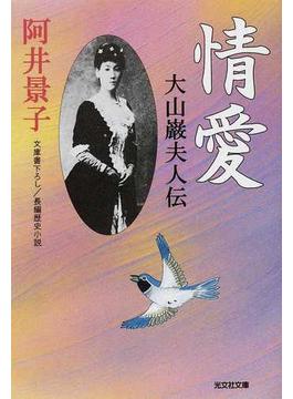 情愛 大山巌夫人伝 文庫書下ろし/長編歴史小説(光文社文庫)