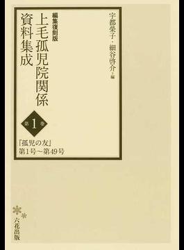 上毛孤児院関係資料集成 編集復刻版 第1巻 『孤児の友』第1号〜第49号