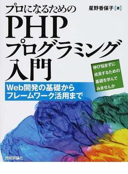 プロになるためのPHPプログラミング入門 Web開発の基礎からフレームワーク活用まで 伸び悩まずに成長するための基礎を学んでみませんか
