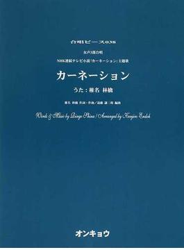 カーネーション 女声3部合唱 NHK連続テレビ小説「カーネーション」主題歌