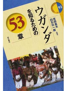 ウガンダを知るための53章