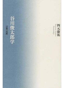 谷川俊太郎学 言葉vs沈黙