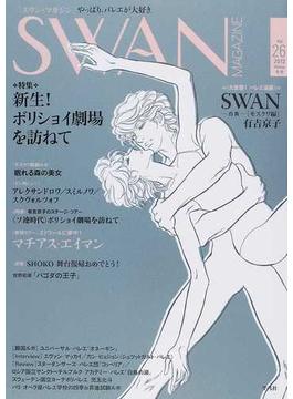 SWAN MAGAZINE Vol.26(2012冬号) 特集・新生!ボリショイ劇場を訪ねて