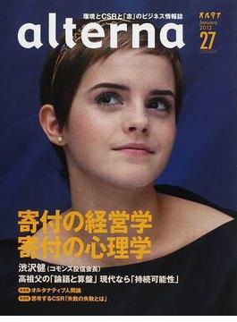 オルタナ 環境とCSRと「志」のビジネス情報誌 27(2012January)