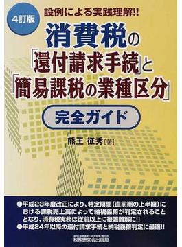 消費税の「還付請求手続」と「簡易課税の業種区分」完全ガイド 設例による実践理解!! 4訂版