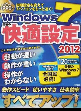 Windows7究極の快適設定 2012