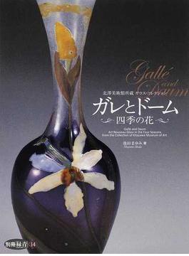 ガレとドーム 四季の花 北澤美術館所蔵ガラス・コレクション