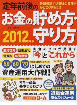 定年前後のお金の貯め方・守り方 退職金の安全&おトクな活用術! 2012年版(学研MOOK)