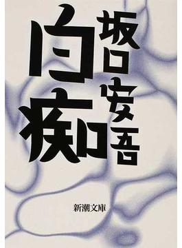 白痴 改版(新潮文庫)