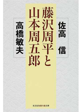 藤沢周平と山本周五郎(知恵の森文庫)