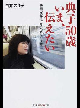典子50歳いま、伝えたい 映画「典子は、今」あれから30年(知恵の森文庫)