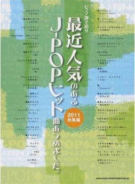 最近人気のあるJ−POPヒット曲あつめました。 2011総集編