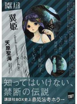 翼姫 closed summer closed sky(講談社BOX)