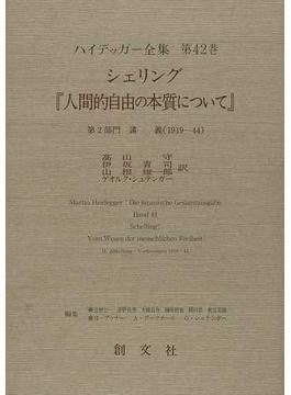ハイデッガー全集 第42巻 シェリング『人間的自由の本質について』