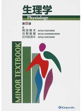 生理学 第8版