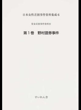 日本女性差別事件資料集成 復刻 6第1巻 野村證券事件