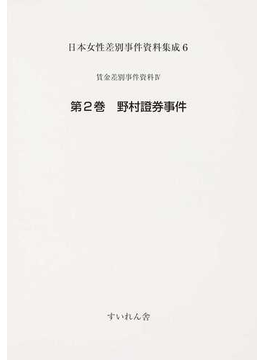 日本女性差別事件資料集成 復刻 6第2巻 野村證券事件