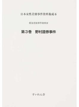 日本女性差別事件資料集成 復刻 6第3巻 野村證券事件