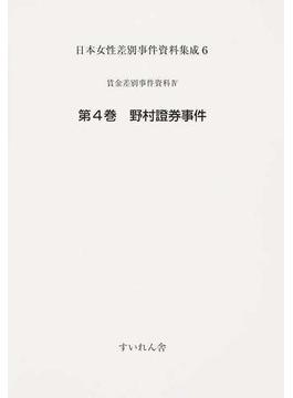日本女性差別事件資料集成 復刻 6第4巻 野村證券事件