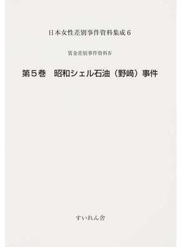 日本女性差別事件資料集成 復刻 6第5巻 昭和シェル石油(野崎)事件