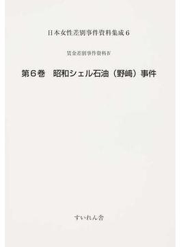 日本女性差別事件資料集成 復刻 6第6巻 昭和シェル石油(野崎)事件