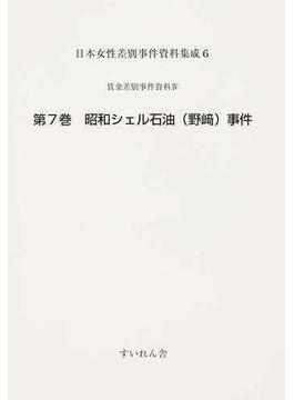 日本女性差別事件資料集成 復刻 6第7巻 昭和シェル石油(野崎)事件