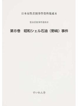 日本女性差別事件資料集成 復刻 6第8巻 昭和シェル石油(野崎)事件